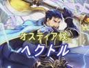 【FEヒーローズ】伝承英雄 - オスティア候 ヘクトル特集
