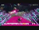 【Splatoon2Oct】ハイテク地下世界!見タコとなイカ!?Part.14【実況】
