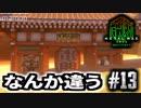メタルの意思は終わらない!(MMXeno実況) #13