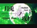 【Portal】月兎の攻核-Ghost Run-【VOICEROID遊劇場】