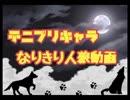 【人狼リプレイ】テニヌなりきり人狼