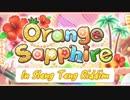 【アイマスREMIX】Under Mi Orange Sapphire【スレンテンリディム】