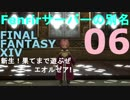 【FF14実況】新生!果てまで遊ぶぜ エオルゼア!Part6