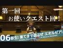 【最初からFF14実況】新生!果てまで遊ぶぜ エオルゼア!#06