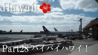 【ゆっくり】南国ハワイ一人旅 Part28 バイバイハワイ!