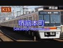 Only my Railgunで大阪メトロの駅名歌う