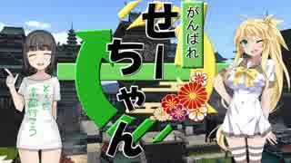 【がんばれゴエモン】がんばれせーちゃん!大江戸リサイクルの旅! 五日目【VOICEROID実況プレイ】