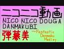 ニコニコ動画弾幕美 ~ Fantastic Danmaku Medley.
