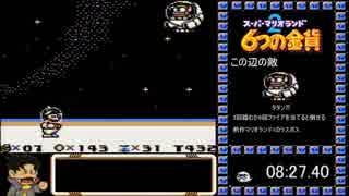 【RTA】スーパーマリオランド2 6つの金貨 Any% Glitchless 26分57秒 part1