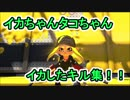 【プレイ動画】スプラトゥーン2でえんじょい Part75 イカちゃんタコちゃんのイカしたキル集!
