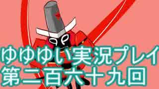 全員集合! 結城友奈は勇者である 花結いのきらめき実況プレイpart269