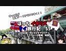 【ゆっくり】イギリス・タイ旅行記 55 カンチャナブリ観光 クウェー橋鉄橋