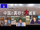 【南モンゴル草原の風 #16】8月の国連で中国の人種差別を訴える/モンゴル祭り「ナーダム」に大規模黄砂が襲来![桜H30/6/30]