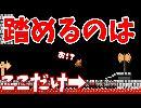【マリオメーカー】踏めるのは1マスだけ!地獄のゴールジャンプで変なキャラ出た!