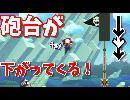 【マリオメーカー】急げ!ゴールの上から砲台が!
