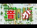 【マリオメーカー】世界の音を終わらせるギミックがスゴイ!