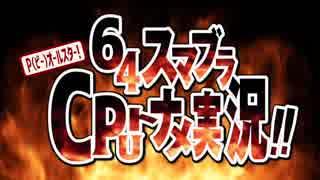 P(ピー)の64スマブラCPUトナメレース【グルメレースMAD】