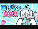 【シロの妹登場!?】暑い日は家でゲームにかぎります!!【ゲーム実況】 thumbnail