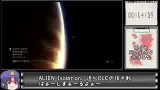 【RTA】 Alien Isolation 追加DLC 25:58 part 2/2