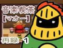 【第5回】ラジオ・音楽喫茶【マオー】 再録 part1