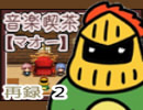【第5回】ラジオ・音楽喫茶【マオー】 再録 part2