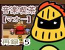 【第5回】ラジオ・音楽喫茶【マオー】 再録 part5