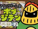【ボブジテン】アナログゲーム会【マオー】 再録 part2