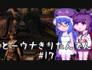 【討鬼伝2】とーきりたんでん弐#17