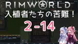 【RimWorld】入植者たちの苦難! *2-14*