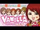 【ニコカラ】バニラの歌【off vocal】