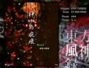東方風神録 体験版 Hard Stage2 霊夢B