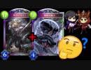 【シャドウバース実況#127】新カードと相性の良いパックを探せ!!