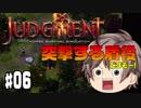 【Judgment: Apocalypse Survival Simulation #06】タカハシ 楽しい終末生活 [CeVIO] thumbnail