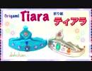 【折り紙】ティアラ作ってみた☆