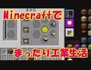 【Minecraft1.11.2】minecraftでまったり工業記録 part20