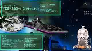 【Empyrion】宇宙飛行士アカーリン 第11話(終)【あかり&ゆかり実況】