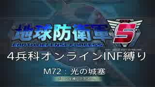 【地球防衛軍5】R視点のEDF5ひめしば!【オンライン4兵科いきなりINF】 M72