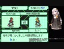 MockBattle ガチ対戦1【VOICEROID実況】