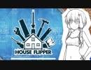 【House Flipper】ユカリと茜とビフォーとアフター1日目AM【V...