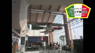 【ゆっくり】イタリア旅行記 part45 テッセラ空港にて 〜さらばイタリア〜