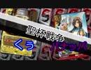 【バディファイト】タミフルカバディR37【くぅvsパナッパ】聖杯戦争in茨木