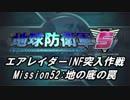 【地球防衛軍5】エアレイダーINF突入作戦 Part50【字幕】