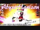 【アビホラ】S-A20N 巨艦大砲(日曜開放)推奨Lv30【Abyss Horizon】