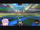 【ロケットリーグ】ゆかりさん達が車でサッカーPart1【VOICEROID実況】