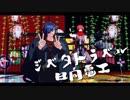 【MMD】以蔵さんと小太郎でジベタトラベル