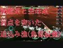 【アビホラ】戦艦系と空母系の盲点を突いた追込み漁(魚雷最強)【Abyss Horizon】