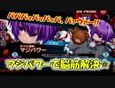 【QMAXIV】ミューと賢決闘者を目指す ~24限目~【kohnataシリーズ】