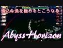 【アビホラ】追込み漁を極めるとこうなる!【Abyss Horizon】