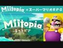 Miitopia(ミートピア)実況 part2【ノンケの超究極マリオRPG】