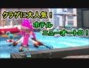 【実況】スプラトゥーン2でえんじょい Part76 クラゲに話題のホテルニューオートロ!カムバックミサイル戦法!【ナワバリ】
